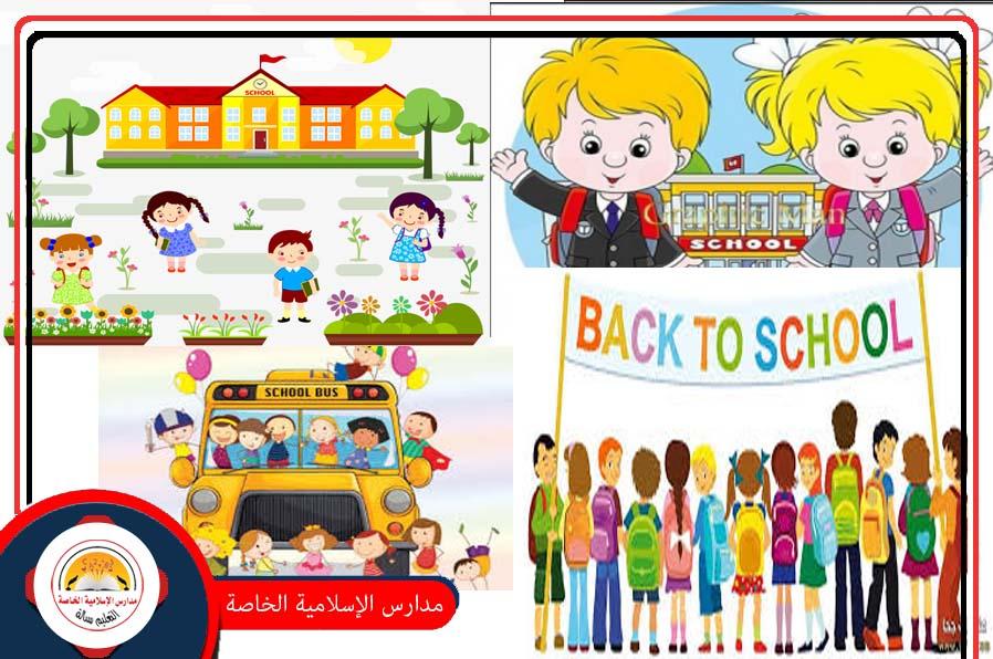 عودة الدراسة لرياض الأطفال 10-2-2019