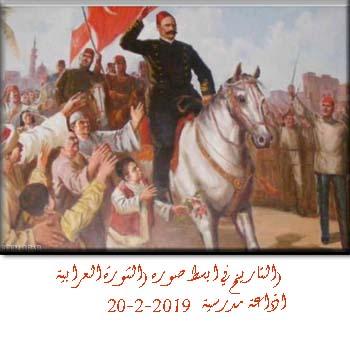 التاريخ في ابسط صوره (الثورة العرابية) 20-2-2019