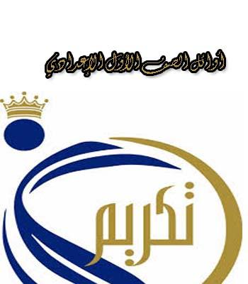 تكريم اوائل الطلبة من الصف االثاني الإعدادي اليوم 21-2-2019