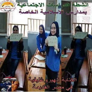 الكتابة الهيروغليفية في مصر للصف الاول الاعدادي_الدراسات الاجتماعية