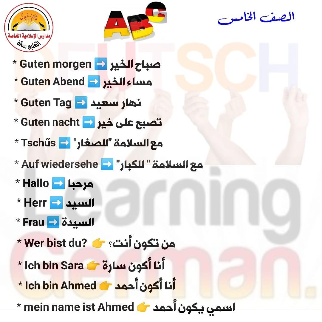 مراجعة ألمانى للصف الخامس الابتدائى الفصل الدراسى الأول