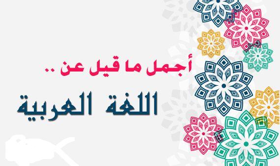 تكريم أولادنا الفائزون بمسابقة اللغة العربية يوم الثلاثاء الموافق 5/ 4