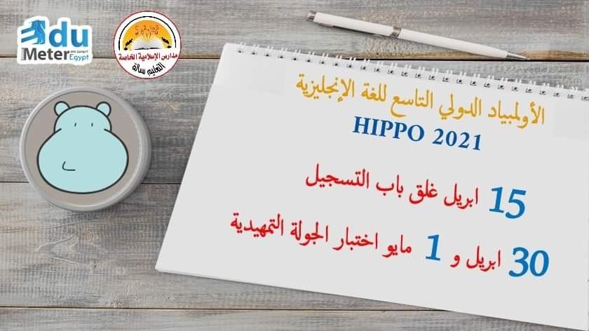 الإعلان عن مسابقة HIPPO  الدولية للغة الإنجليزية