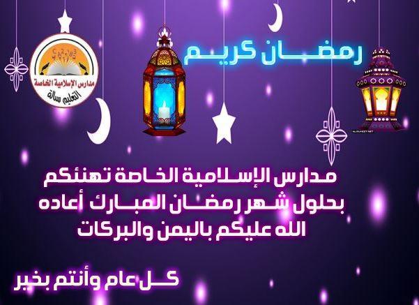 شهر رمضان المبارك 2021
